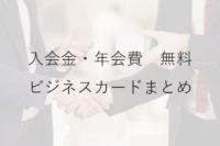 入会金・年会費無料のビジネスカード