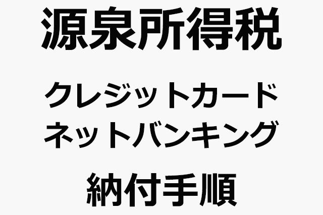 源泉所得税 クレジットカード・ネットバンキング納付手順