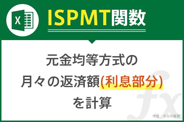 ISPMT関数