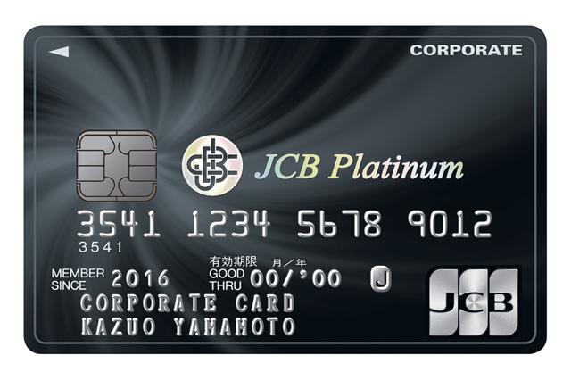 ミライノカード Businessライト誕生、年会費無料の事業者向けクレジットカード