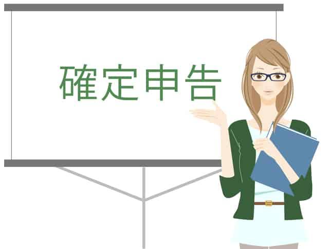 個人事業主の所得税がわかる記事、税率や計算方法について学ぶ