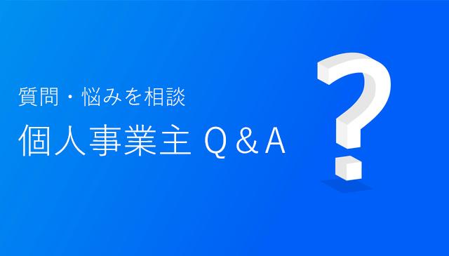 個人事業主 Q&A