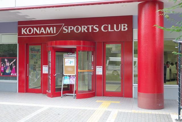 コナミスポーツクラブ