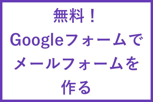 Googleフォームでメールフォームを作る