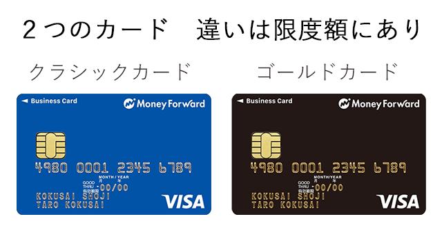 クラシックカードとゴールドカードの違い