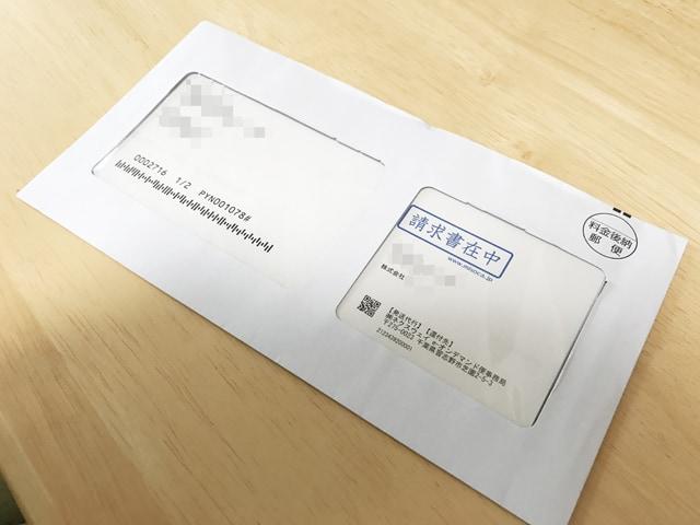 misocaの請求書発送代行