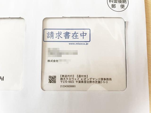 misocaの請求書発送代行2