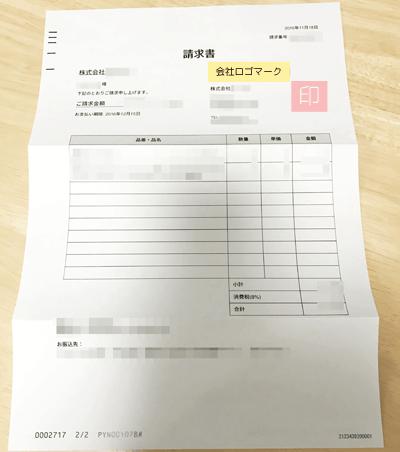 misocaの請求書発送代行3