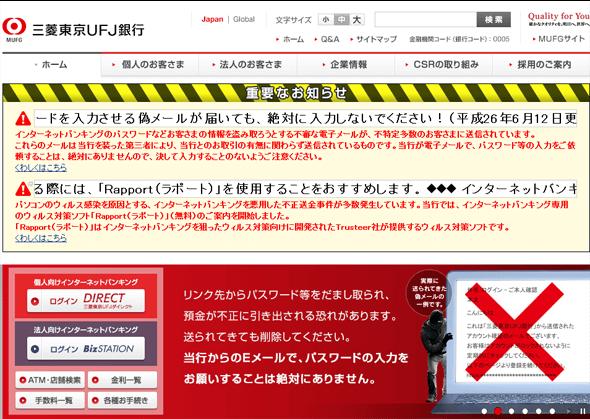 三菱UFJ銀行の画面