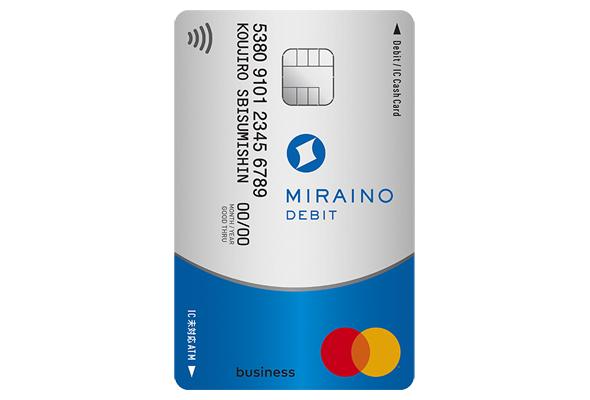 Visaデビット付キャッシュカード(法人向け)