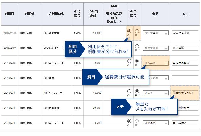 Web明細編集サービス