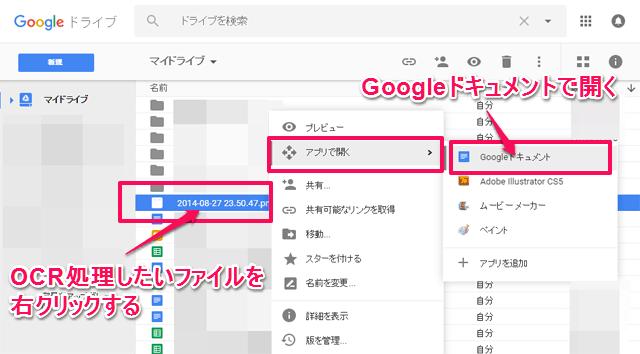 GoogleドライブでのOCRの説明