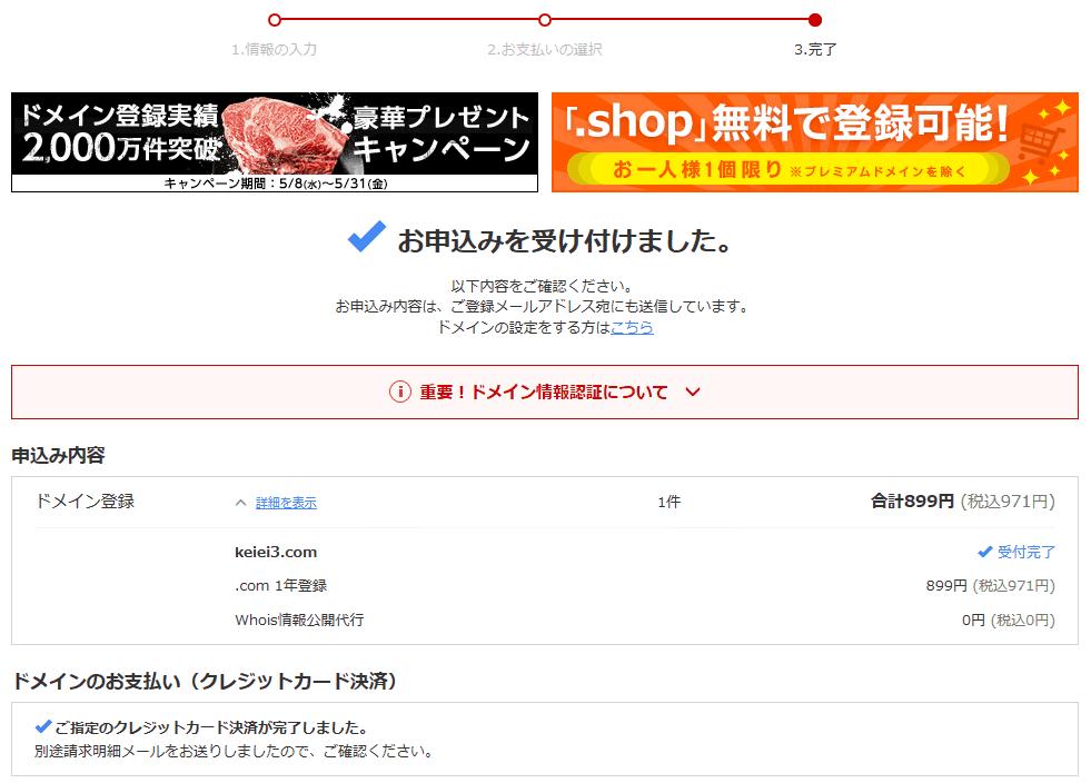 お名前.comでの独自ドメイン取得方法5