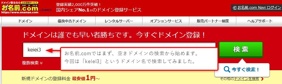 お名前.comでの独自ドメイン取得方法1