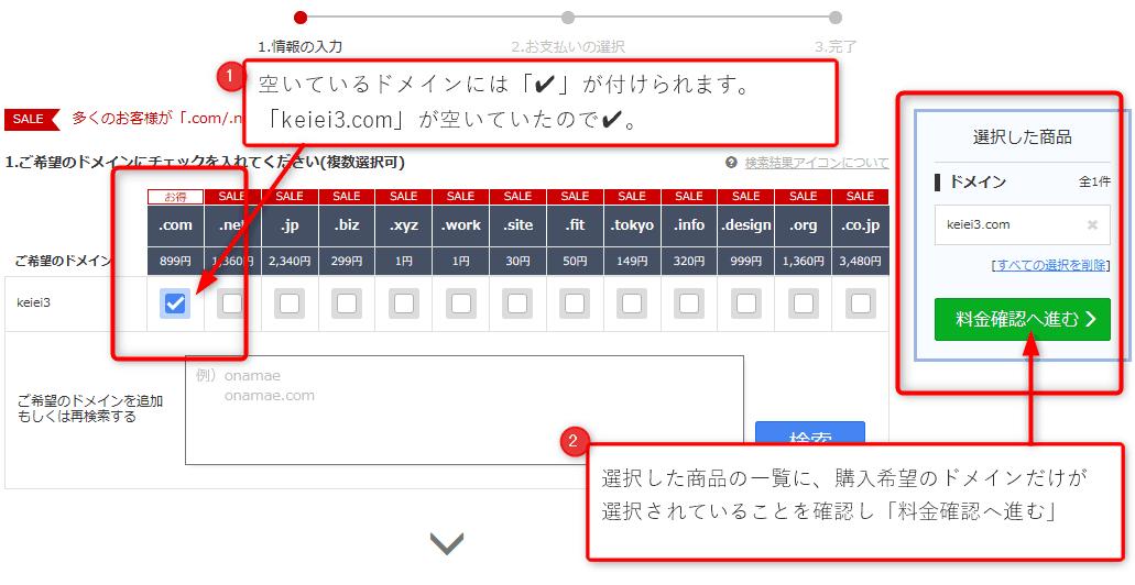 お名前.comでの独自ドメイン取得方法2