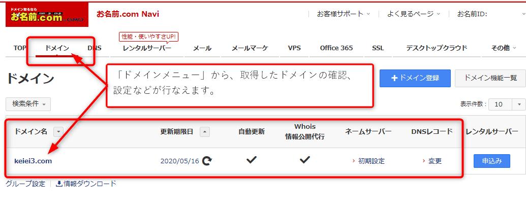 お名前.comでの独自ドメイン取得方法6