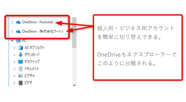OneDriveアカウントの分離