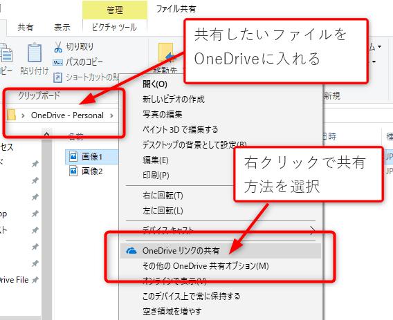OneDriveの共有方法
