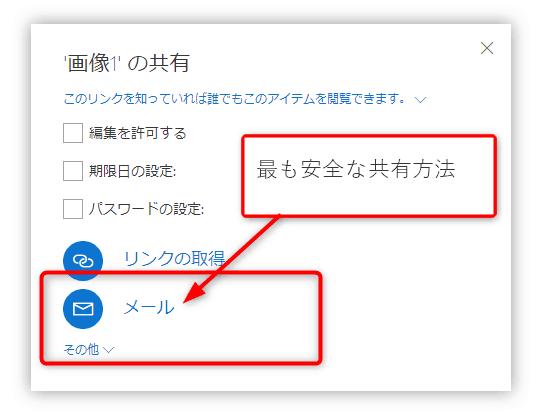 OneDriveの共有方法3