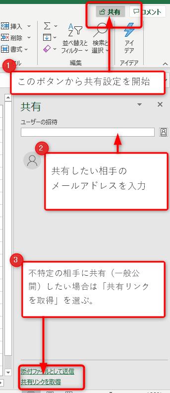 エクセルの共有方法