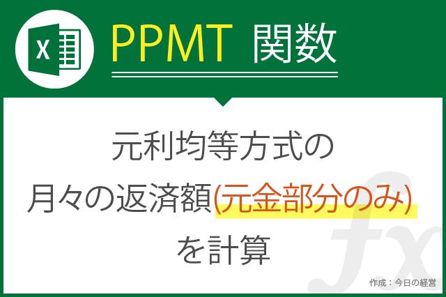 PPMT関数