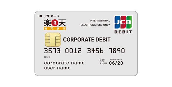 楽天銀行ビジネスデビットカード