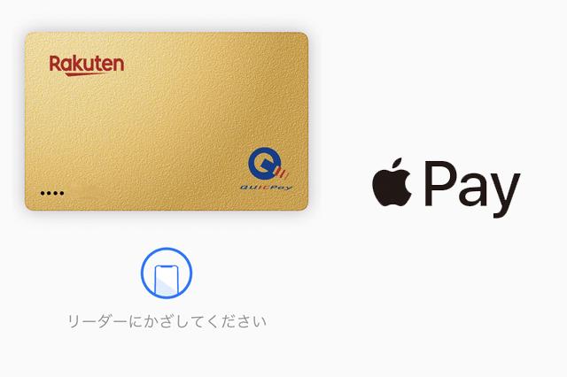 楽天ビジネスカードとApple Pay