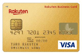 楽天ビジネスカード ※おすすめ表示用
