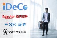 楽天証券・SBI証券・マネックス証券のiDeCo