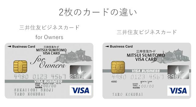 三井住友ビジネスカードの比較