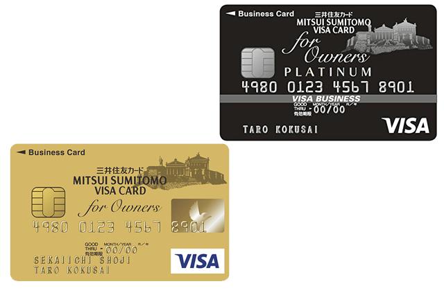 ゴールドカードとプラチナカード