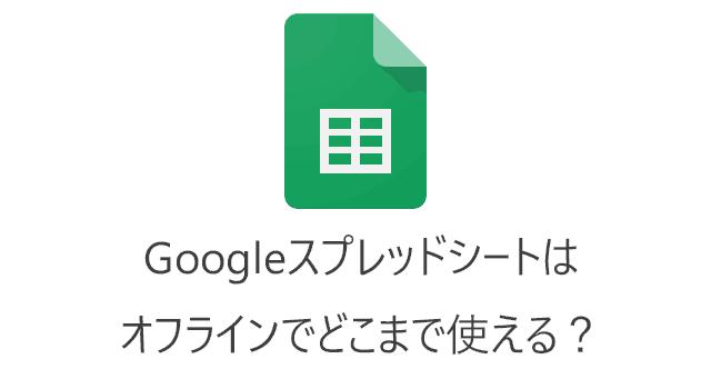 Googleスプレッドシートはオフラインでどこまで使える?