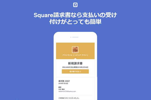 Square請求書