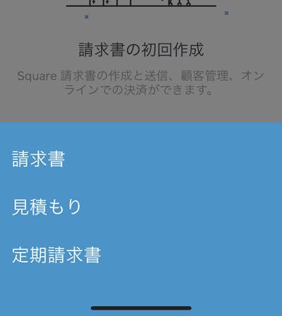 Square請求書の作成手順2