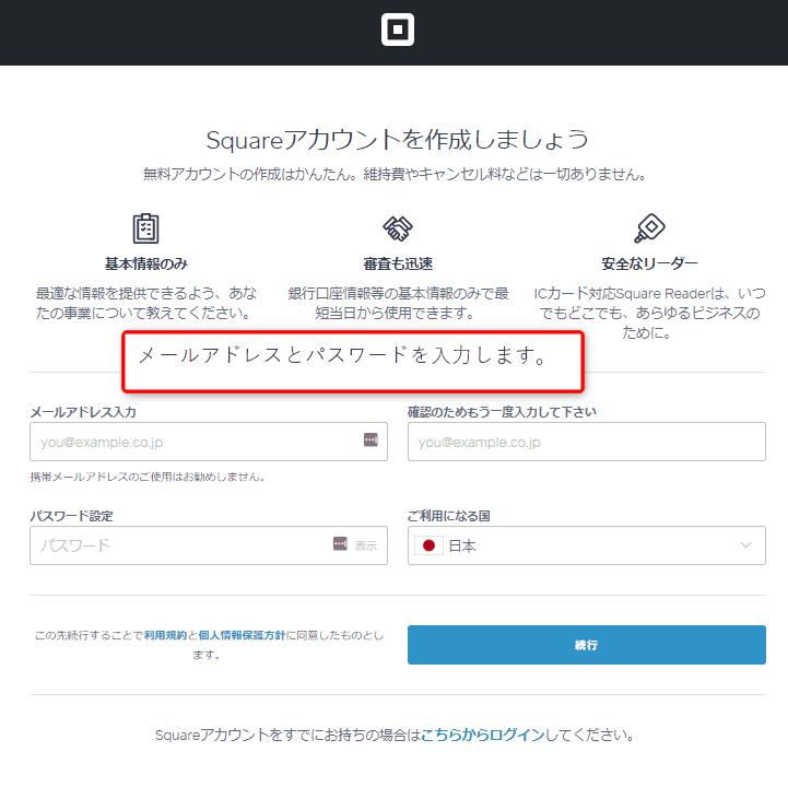 Squareアカウントの登録方法