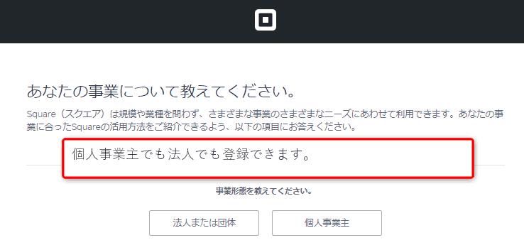 Squareアカウントの登録方法2
