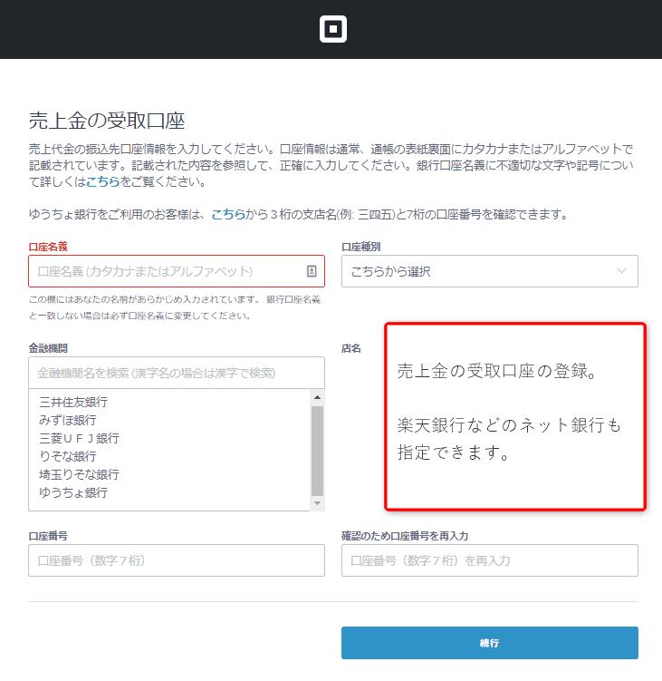 Squareアカウントの登録方法4