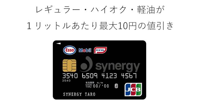 シナジーJCB法人カード