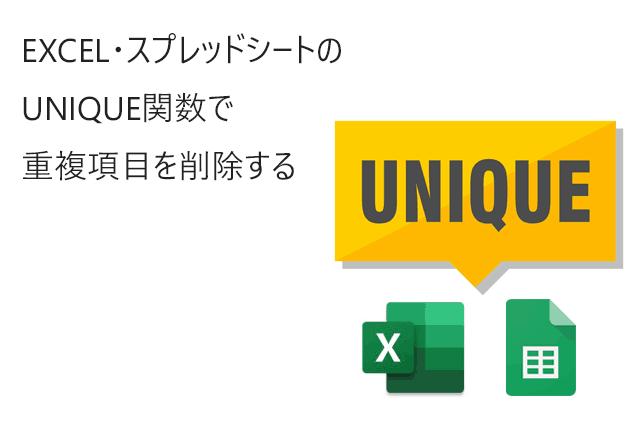 UNIQUE関数