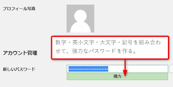 WordPressで複雑なパスワードを使う