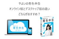 やよいの青色申告オンラインとデスクトップ版